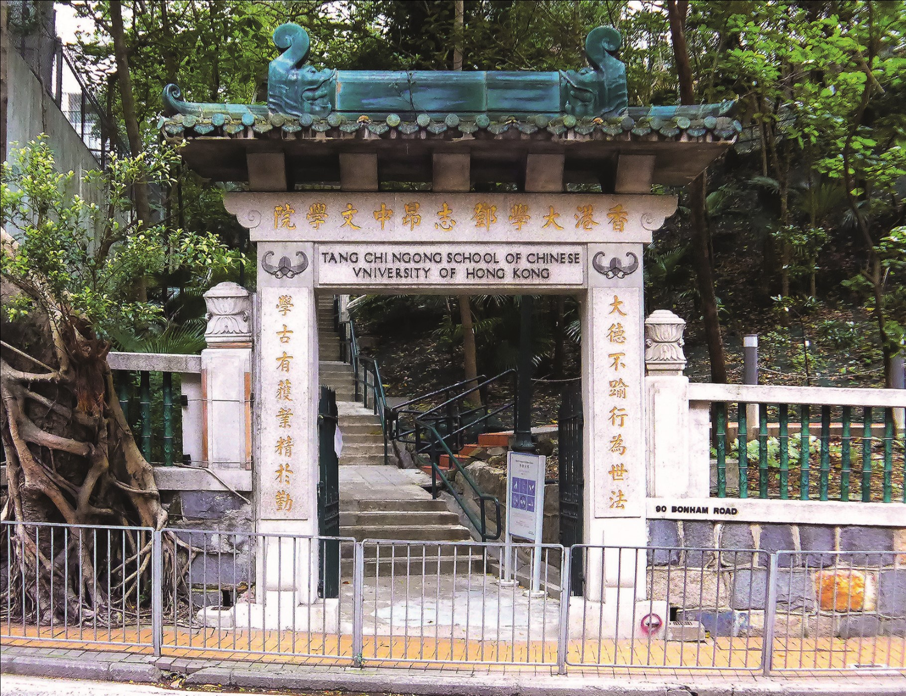 The gateway of the Tang Chi Ngong School of Chinese at the University of Hong Kong.jpg